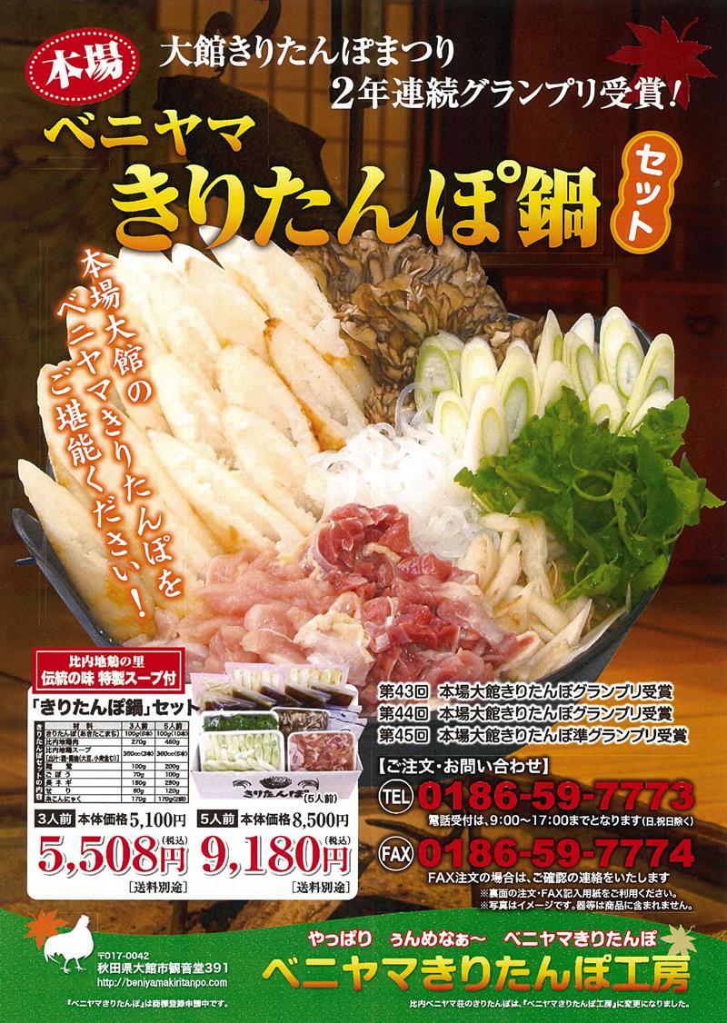 ベニヤマきりたんぽ鍋チラシ表