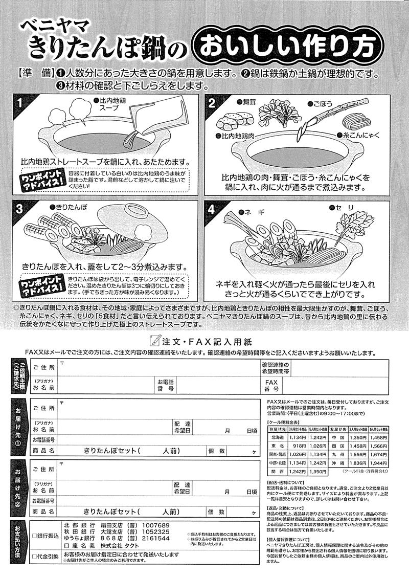 2017年度きりたんぽ鍋セット申込書
