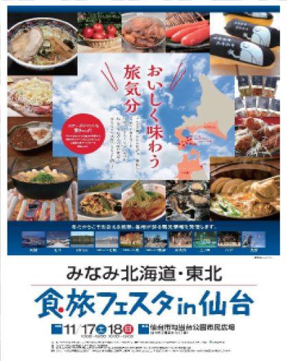 みなみ北海道・北東北食旅フェスタIN仙台