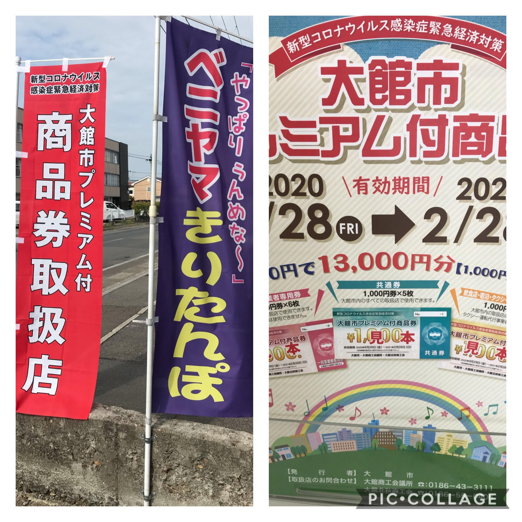 プレミアム 商品 券 秋田 市